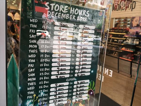 年末年始のお店の営業時間の表