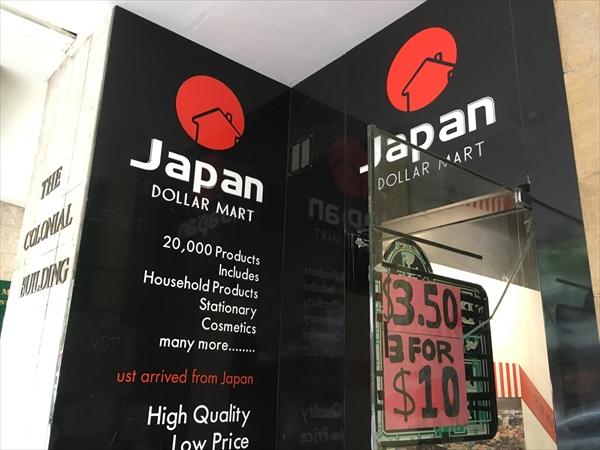 ニュージーランドの日本のお店