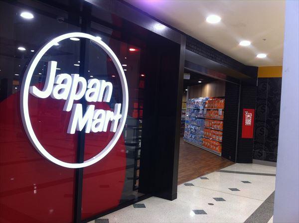 ニュージーランドの日本食材の専門のお店
