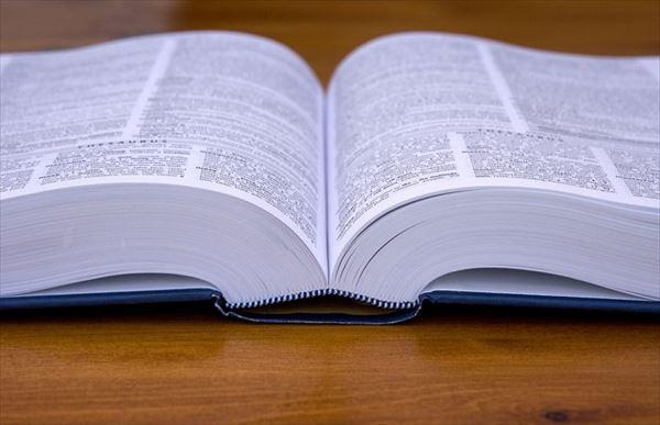海外移住のための英語の勉強の方法
